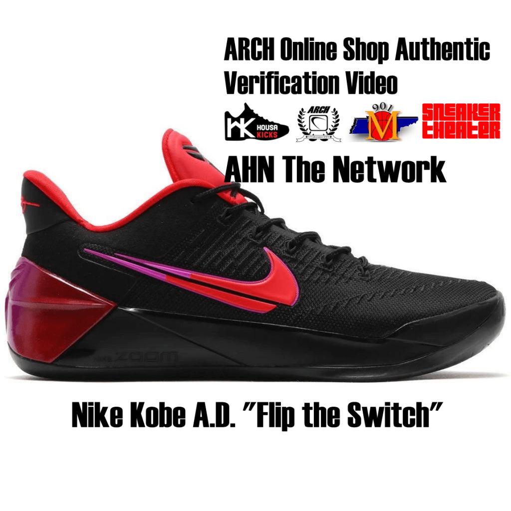 "10e9a08cb0728 Nike Kobe A.D. ""Flip the Switch"""